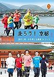 淡交社 '走ろう! 京都: 歴史と風・水を感じる厳選14コース (京都を愉しむ)'