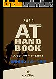 AT Handbook 2020 〜健康管理とスポーツ医学〜