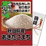 新年会・二次会・コンペ・ビンゴ景品 パネもく! 秋田県産あきたこまち2kg(目録・A4パネル付)
