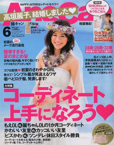 AneCan (アネキャン) 2010年 06月号 [雑誌]
