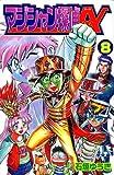 マジシャン探偵A(エース) 第8巻 (コミックボンボン)