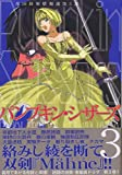 Pumpkin Scissors(3) (KCデラックス 月刊少年マガジン)