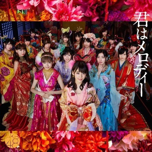 43rd Single「君はメロディー Type B」初回限定盤