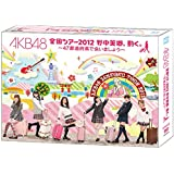 【Amazon.co.jp・公式ショップ限定】AKB48 全国ツアー2012 野中美郷、動く。 ~47都道府県で会いまし…