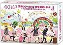 【Amazon.co.jp 公式ショップ限定】AKB48 全国ツアー2012 野中美郷 動く。 ~47都道府県で会いましょう~ スペシャルDVD BOX