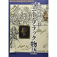英国郵便史 ペニー・ブラック物語 (切手ビジュアルヒストリー・シリーズ)