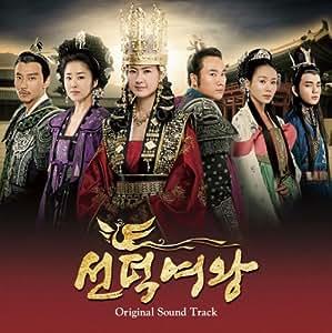 善徳女王 オリジナル・サウンドトラック