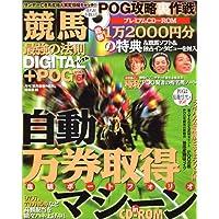 競馬最強の法則DIGITAL+POG〈vol.6〉―SS不在のPOGで勝つ!8つの裏作戦