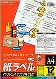 コクヨ インクジェット ラベル 12面 KJ-2162N