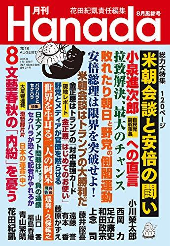 [画像:月刊Hanada2018年8月号]