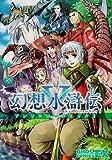 幻想水滸伝V アンソロジーコミック 3 (ブロスコミックスEX)
