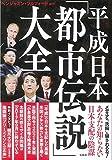 平成日本「都市伝説」大全 画像