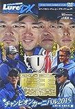 ルアーマガジン・ザ・ムービー・DX Vol.21 陸王 チャンピオンカーニバル2015 [DVD]