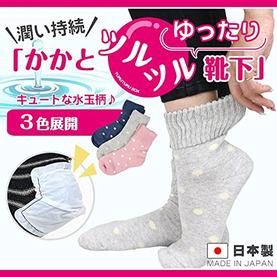 かかと ツルツル 靴下 薄手 ゆったり 水玉柄 かかと 角質 ケア ひび割れ 対策 23-25cm 太陽ニット592 (グレー)