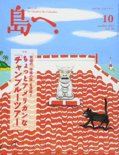 島へ。 Vol.95 2017年 10月号 [雑誌]