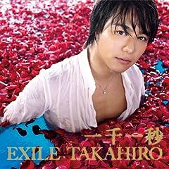 EXILE TAKAHIRO「約束の空」の歌詞を収録したCDジャケット画像