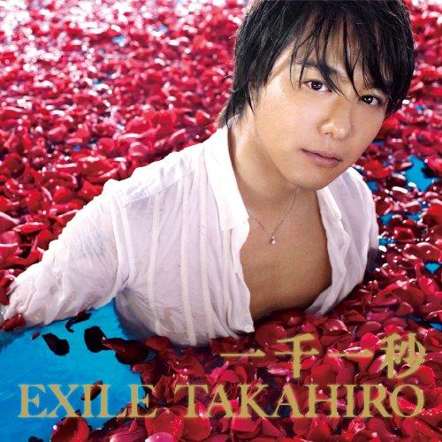 【一千一秒/EXILE TAKAHIRO】歌詞解釈!強い愛で結ばれた二人を待ち受ける明日の行方は…?の画像