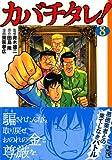 カバチタレ!(8) (講談社漫画文庫)