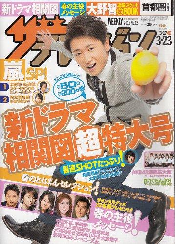週刊ザテレビジョン 首都圏関東版 2012年 3/23号 [雑誌]