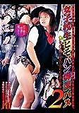 女子校生ヒモパン痴漢バス2 [DVD]