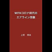 WITHコロナ時代のエアライン受験 (ビジネス、採用)