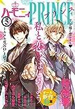 ハーモニィPRINCE2017年5月号 [雑誌] (ハーモニィコミックス)