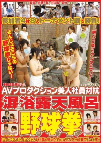 AVプロダクション美人社員対抗 混浴露天風呂野球拳 [DVD]