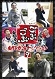 ごぶごぶ 東野幸治セレクション9