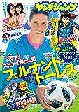 ヤングジャンプ 2018 No.47 (未分類)