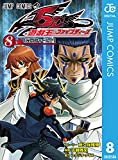 遊☆戯☆王5D's 8 (ジャンプコミックスDIGITAL)