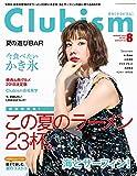 Clubism(クラビズム) 2018年 08月号 [雑誌]