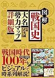 図解 戦国史 大名勢力マップ 詳細版 (歴史)