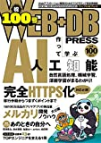 WEB+DB PRESS Vol.100 -