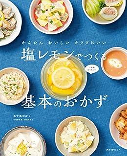 [五十嵐ゆかり]のかんたん おいしい カラダにいい 塩レモンでつくる基本のおかず (角川SSC)