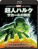 超人ハルク:サカールの預言 [Blu-ray]