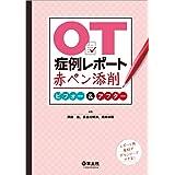 OT症例レポート赤ペン添削 ビフォー&アフター