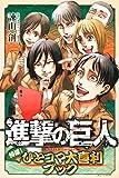 進撃の巨人 特撰! ひとコマ大喜利ブック (週刊少年マガジンコミックス)
