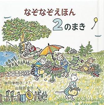 なぞなぞえほん〈2のまき〉 (日本傑作絵本シリーズ)