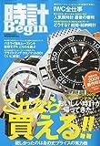 時計 Begin (ビギン) 2009年 07月号 [雑誌]