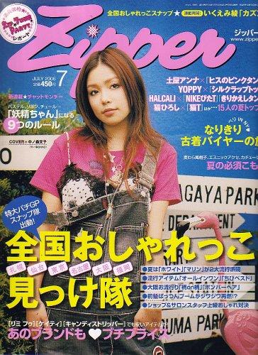 Zipper (ジッパー) 2006年 07月号 [雑誌]の詳細を見る