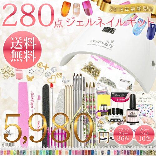 ■280点【カラージェル10個付き】新作UV.LEDライトも...