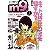 m9 Vol.3 (晋遊舎ムック)