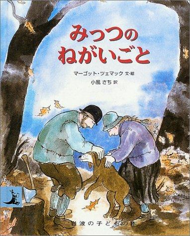 みっつのねがいごと (岩波の子どもの本)の詳細を見る