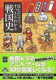 読むだけですっきりわかる戦国史 (宝島SUGOI文庫) 画像