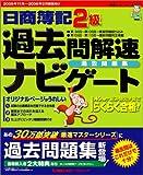 日商簿記2級過去問解速ナビゲート過去問題集 (最速マスターシリーズ)