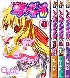 となりのランドセルw コミック 全4巻完結セット (ジャンプコミックス) 画像