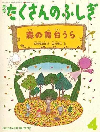 森の舞台うら (月刊たくさんのふしぎ2018年4月号)