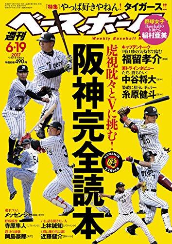 週刊ベースボール 2017年 6/19 号 -