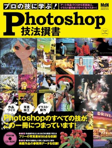 プロの技に学ぶ! Photoshop技法撰書(CDROM付) (エムディエヌ・ムック―インプレスムック)の詳細を見る
