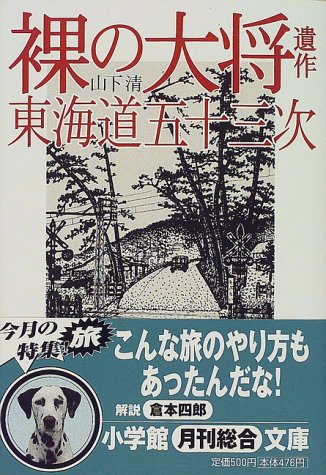 裸の大将遺作 東海道五十三次 (小学館文庫)の詳細を見る